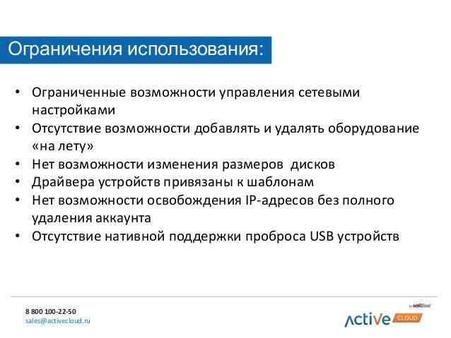 Сценарии применения: 8 800 100-22-50 sales@activecloud.ru • Среда тестирования • Среда разработки • «Боевое» окружение