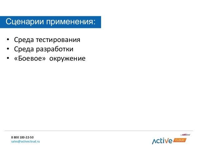 Вопросы? 8 800 100-22-50 sales@activecloud.ru