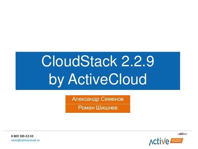 8 800 100-22-50 sales@activecloud.ru Немного истории Apache Software Апрель 2012 Foundation (ASF) Cloud.Com Май 2010 Citri...