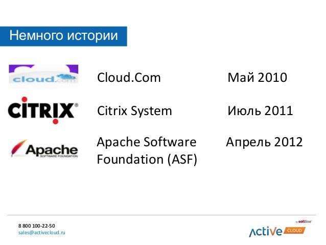 Архитектура 8 800 100-22-50 sales@activecloud.ru