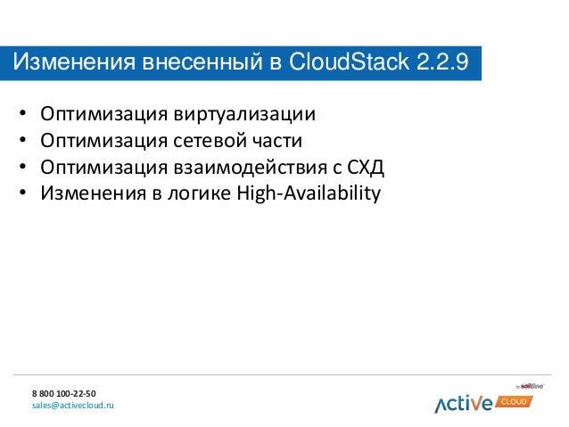Оптимизация виртуализации 8 800 100-22-50 sales@activecloud.ru • Применение Huge Pages • Отключение драйвера Ballooning • ...