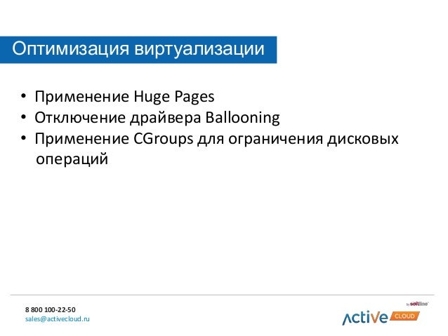 Оптимизация сетевой части 8 800 100-22-50 sales@activecloud.ru • Double VLAN (Q-in-Q) • Ethernet Bonding