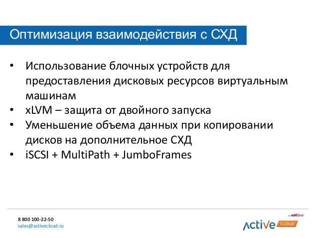 Изменение в логике High-Availability 8 800 100-22-50 sales@activecloud.ru • Увеличено количество одновременно принимаемых ...