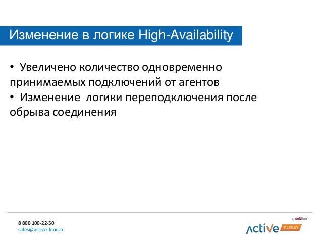 Ограничения использования: 8 800 100-22-50 sales@activecloud.ru • Ограниченные возможности управления сетевыми настройками...