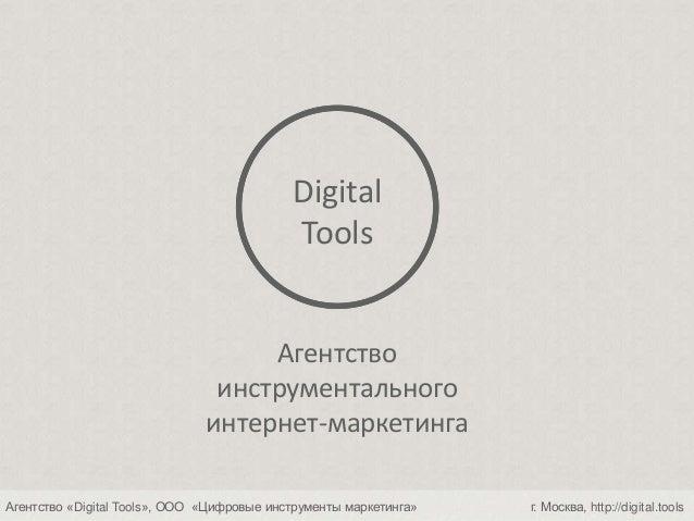 Агентство «Digital Tools», ООО «Цифровые инструменты маркетинга» г. Москва, http://digital.tools Агентство инструментально...