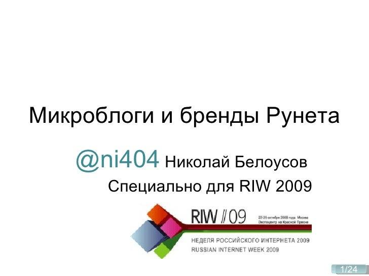 Микроблоги и бренды Рунета @ni404   Николай Белоусов  Специально для  RIW 2009