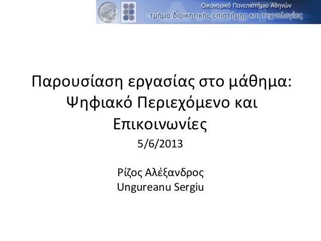 Παρουσίαση εργασίας στο μάθημα:Ψηφιακό Περιεχόμενο καιΕπικοινωνίες5/6/2013Ρίζος ΑλέξανδροςUngureanu Sergiu