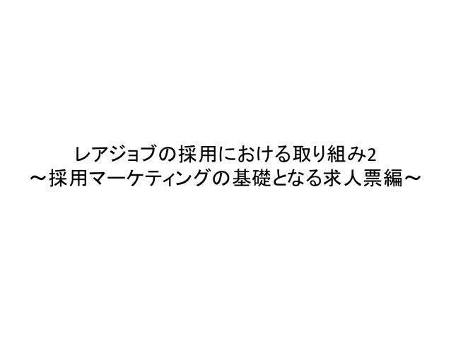 レアジョブの採用における取り組み2 〜採用マーケティングの基礎となる求人票編〜