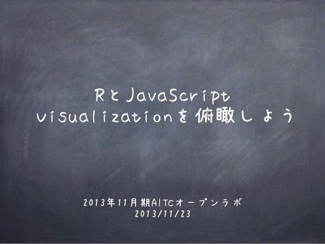 RとJavaScript Visualizationを俯瞰しよう  2013年11月期AITCオープンラボ 2013/11/23