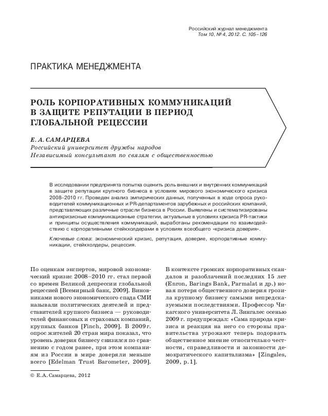 Роль корпоративных коммуникаций в защите репутации в период глобальной рецессии                                           ...