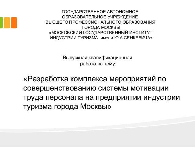 дипломная презентация по кадрам  Разработка комплекса мероприятий по совершенствованию системы мотивации труда персонала на предприятии индустрии туризма