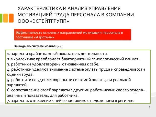 дипломная презентация по кадрам ХАРАКТЕРИСТИКА