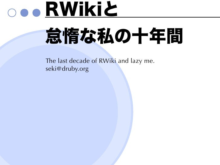 RWikiと怠惰な私の十年間The last decade of RWiki and lazy me.seki@druby.org
