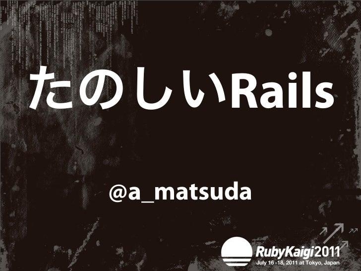 Rails@a_matsuda