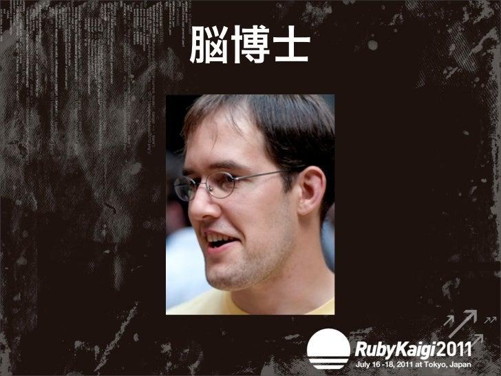 RubyKaigi Eric Hodel