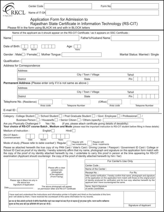 RS-CIT Admission Form