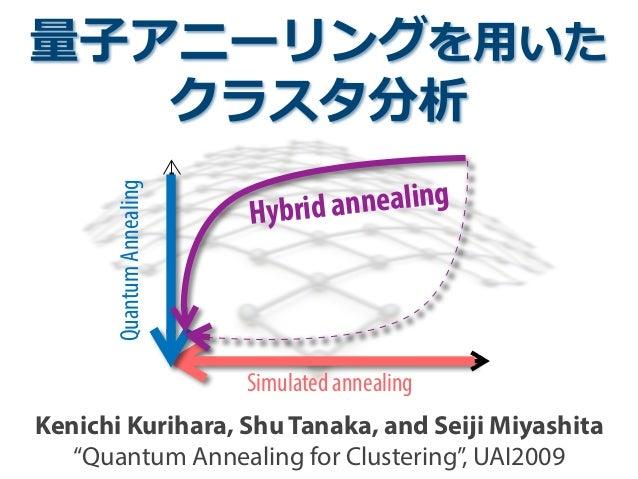 """量量⼦子アニーリングを⽤用いた クラスタ分析 Kenichi Kurihara, Shu Tanaka, and Seiji Miyashita """"Quantum Annealing for Clustering"""", UAI2009 Quant..."""