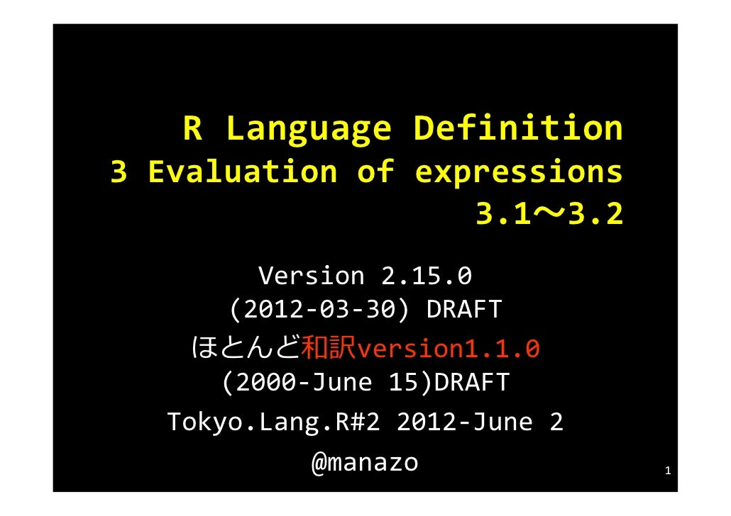 R Language Definition3 Evaluation of expressions                   3.1〜3.2        Version 2.15.0       (2012‐03‐30) DRAFT ...