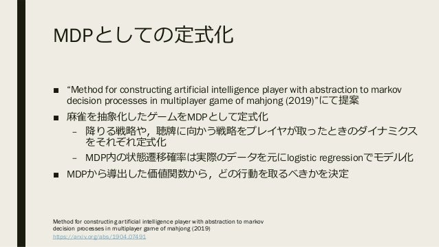 """MDPとしての定式化 ■ """"Method for constructing artificial intelligence player with abstraction to markov decision processes in mult..."""