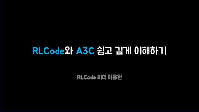 RLCode와 A3C 쉽고 깊게 이해하기 Slide 1