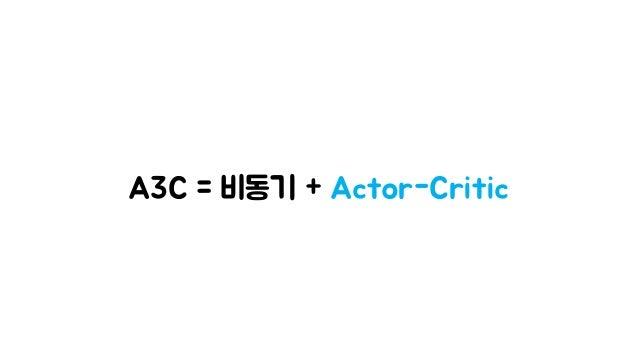A3C = 비동기 + Actor-Critic