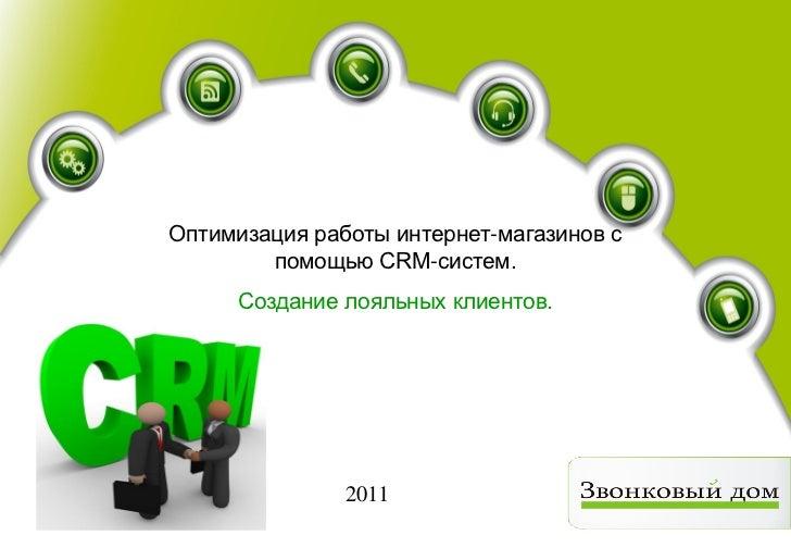 презентация         Оптимизация работы интернет-магазинов с                 помощью CRM-систем.              Создание лоял...