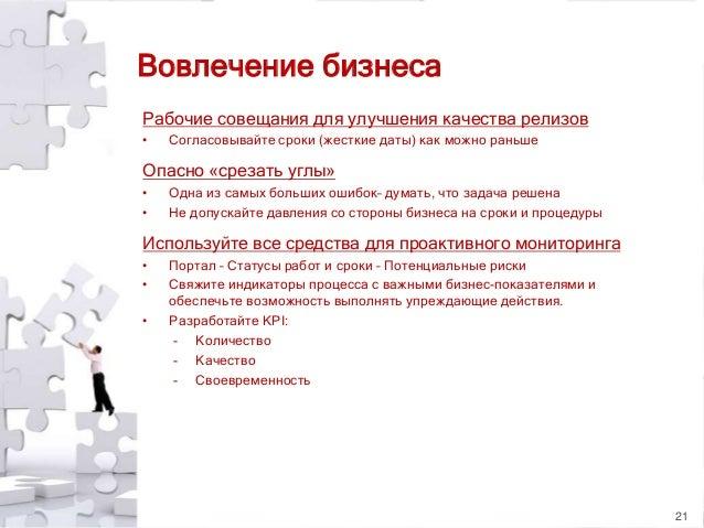 Вовлечение бизнеса Рабочие совещания для улучшения качества релизов •  Согласовывайте сроки (жесткие даты) как можно раньш...