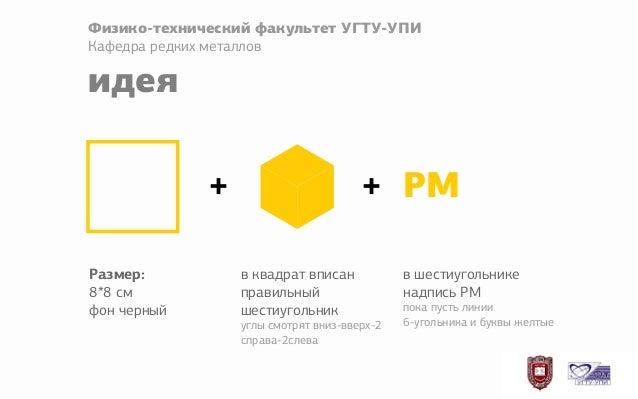 + + PM идея Размер: 8*8 см фон черный в квадрат вписан правильный шестиугольник углы смотрят вниз-вверх-2 справа-2слева в ...