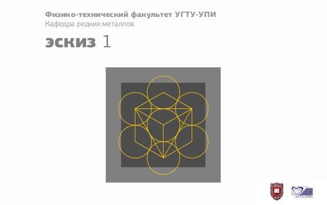 Физико-технический факультет УГТУ-УПИ Кафедра редких металлов эскиз 1
