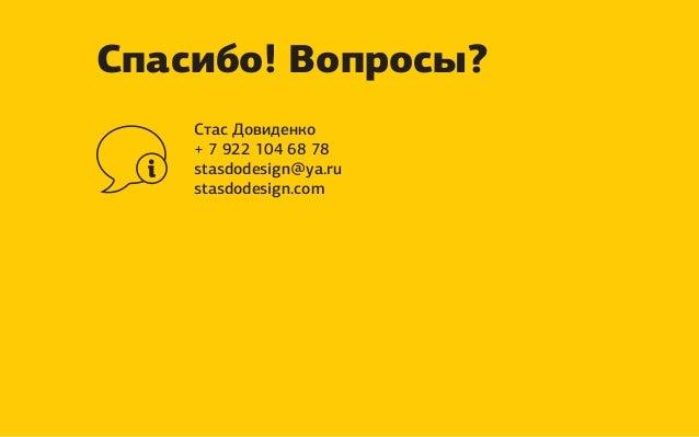 Спасибо! Вопросы? Стас Довиденко + 7 922 104 68 78 stasdodesign@ya.ru stasdodesign.com
