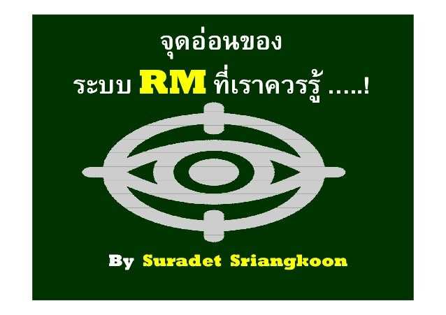 จุดจุดอ่อนของอ่อนของ ระบบระบบ RMRM ทีเราควรรู้ทีเราควรรู้ …..!…..! ByBy SuradetSuradet SriangkoonSriangkoon