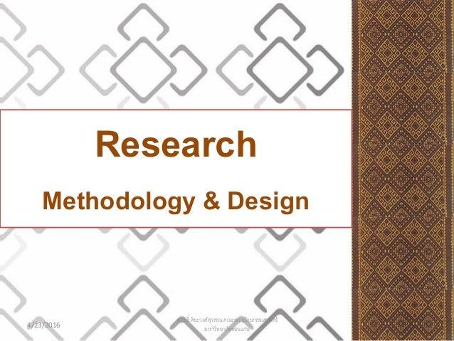 Research Methodology & Design 4/23/2016 สฤษดิ์ ติยะวงศ์สุวรรณ คณะสถาปัตยกรรมศาสตร์ มหาวิทยาลัยขอนแก่น