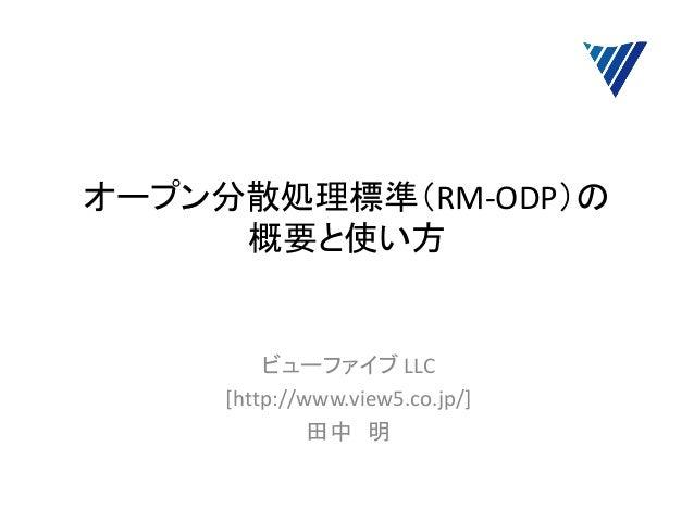 オープン分散処理標準(RM-ODP)の 概要と使い方 ビューファイブ LLC [http://www.view5.co.jp/] 田中 明