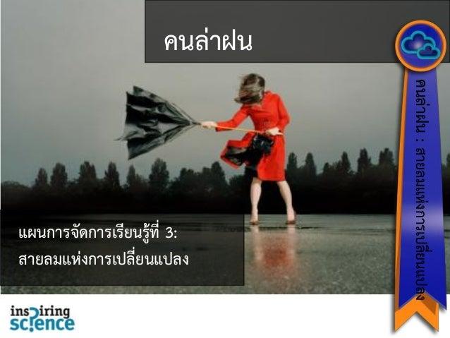 คนล่าฝน คนล่าฝน:สายลมแห่งการเปลี่ยนแปลง แผนการจัดการเรียนรู้ที่ 3: สายลมแห่งการเปลี่ยนแปลง