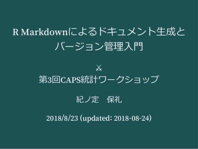 R Markdownによるドキュメント⽣成と バージョン管理⼊⾨ ⚔ 第3回CAPS統計ワークショップ 紀ノ定保礼 2018/8/23 (updated: 2018-08-24)