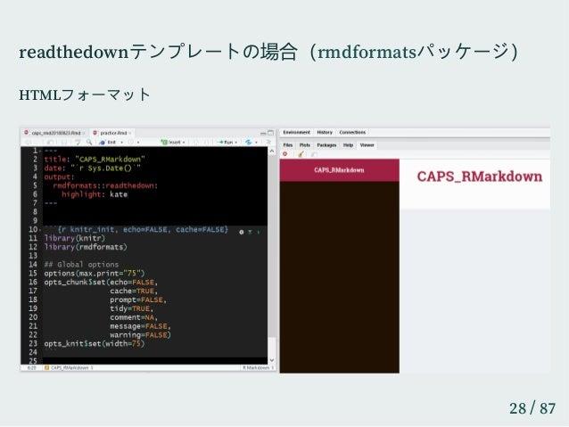 R Markdownによるドキュメント生成と バージョン管理入門