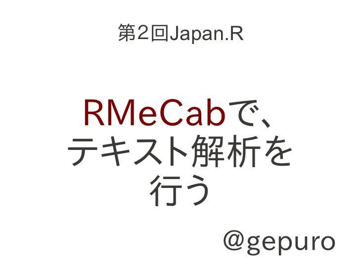 第2回Japan.RRMeCabで、テキスト解析を   行う         @gepuro