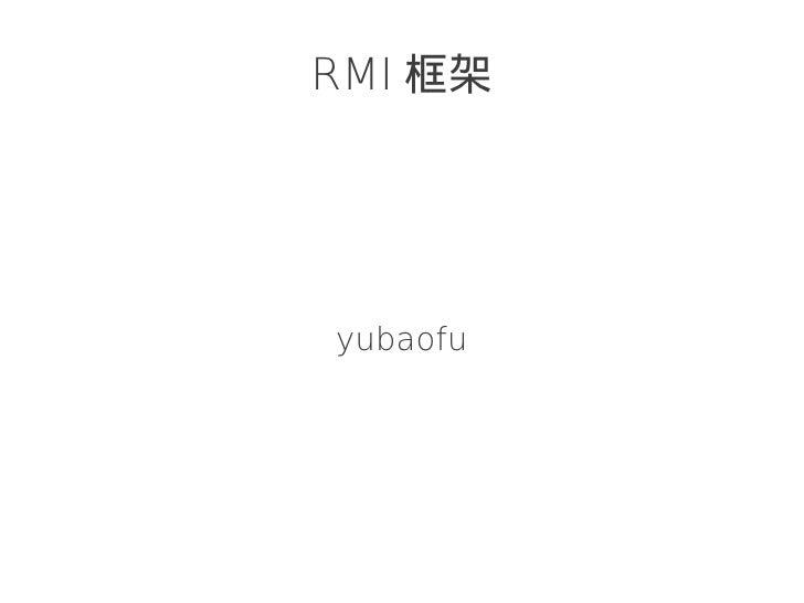 RMI 框架yubaofu