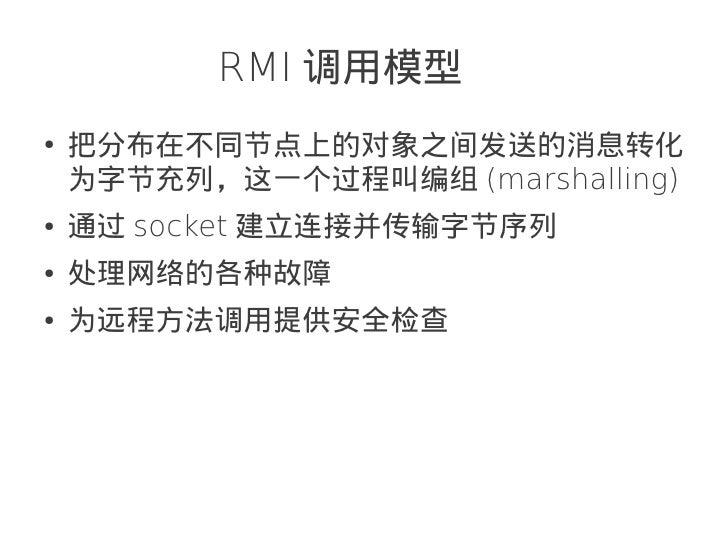RMI 框架&Spring RMI Slide 2