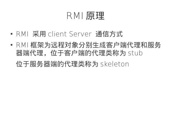 RMI 框架&Spring RMI Slide 3