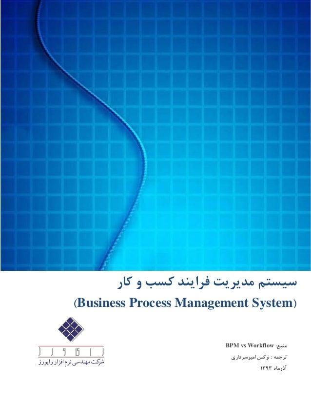 :منبعBPM vs Workflow : ترجمهامیرسرداری نرگس آذرماه3131 سیستممدیریتفرایندکار و کسب (B...