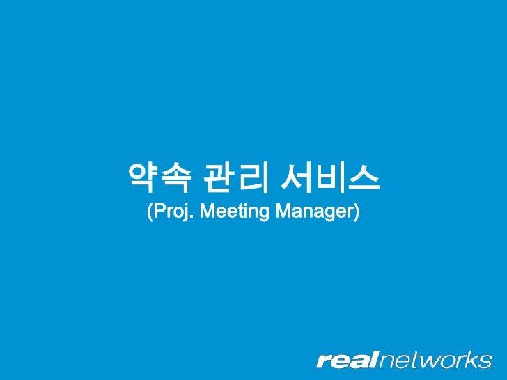 약속 관리 서비스(Proj. Meeting Manager)