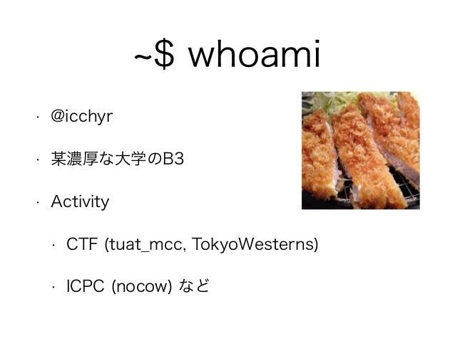 シェル芸初心者によるシェル芸入門 Slide 2