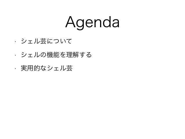 シェル芸初心者によるシェル芸入門 Slide 3