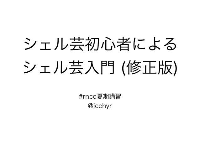 シェル芸初心者による シェル芸入門 (修正版) #rncc夏期講習 @icchyr