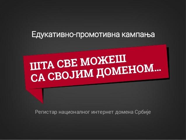 Едукативно-промотивна кампања Регистар националног интернет домена Србије