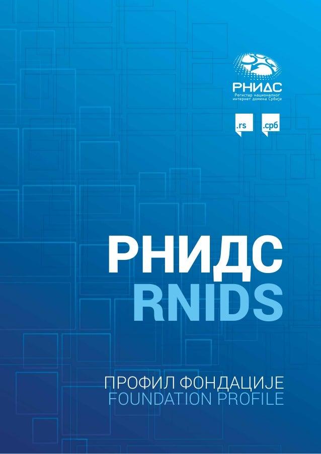РНИДС RNIDS ПРОФИЛ ФОНДАЦИЈЕ FOUNDATION PROFILE