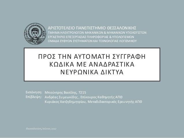 ΠΡΟΣ ΤΗΝ ΑΥΤΟΜΑΤΗ ΣΥΓΓΡΑΦΗ ΚΩΔΙΚΑ ΜΕ ΑΝΑΔΡΑΣΤΙΚΑ ΝΕΥΡΩΝΙΚΑ ΔΙΚΤΥΑ Μπούντρης Βασίλης, 7215 Ανδρέας Συμεωνίδης , Επίκουρος Κ...