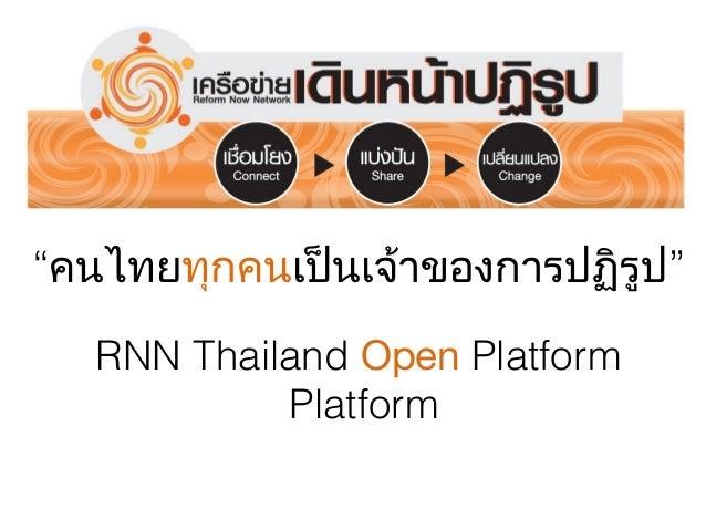 """""""คนไทยทุกคนเป็นเจ้าของการปฏิรูป"""" RNN Thailand Open Platform Platform"""