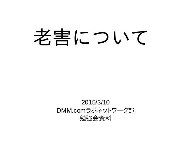 老害について 2015/3/10 DMM.comラボネットワーク部 勉強会資料
